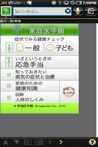 玩醫療App|家庭医学館 (小学館)免費|APP試玩
