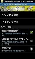 Screenshot of イタフォン