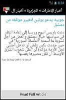 Screenshot of Emirates News | أخبار الإمارات