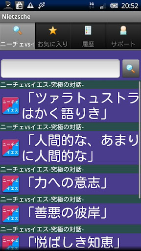 ニーチェvsイエス〜究極の対話〜