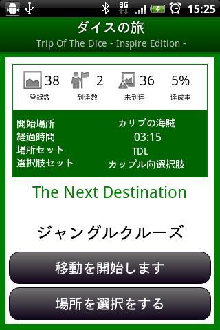 ダイスの旅 Inspire Edition