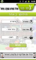 Screenshot of צימר פנוי