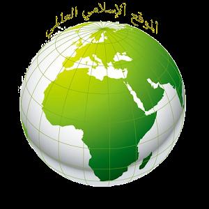 ألموقع ألإسلامي العالمي