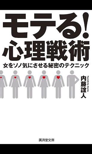 【免費書籍App】モテる!心理戦術-APP點子