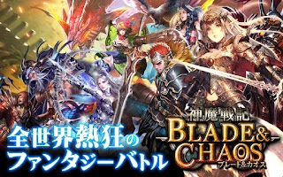Screenshot of 神魔戦記ブレード&カオス