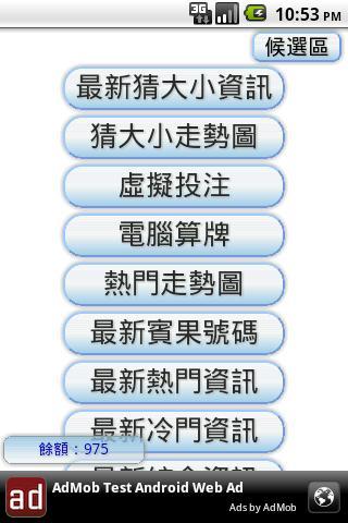 【免費生活App】哈賓果(free)-APP點子