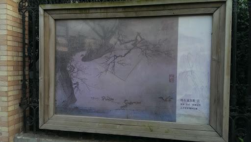 梅石溪鸟图
