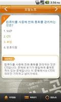 Screenshot of 시나공 기출문제
