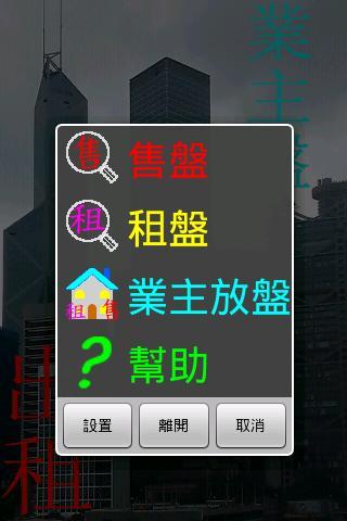 【免費工具App】香港業主樓盤:直接業主業主自讓/出租/試盤,謝絕中介不用傭金-APP點子