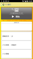 Screenshot of 知らせるバス