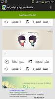 Screenshot of حالات للفيس بوك و الواتس اب