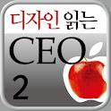 디자인 읽는 CEO 2: 디자인, CEO와 만나다 icon