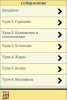 Screenshot of Спортивное питание (free)