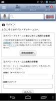 Screenshot of ヨドバシ