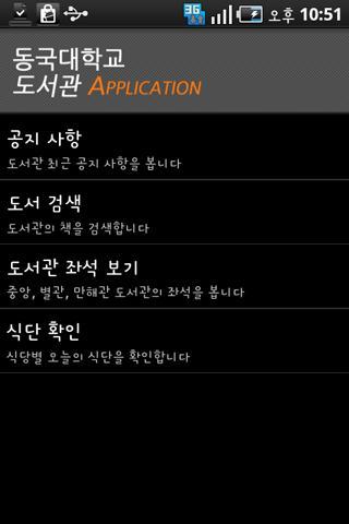 Dongguk University Library App