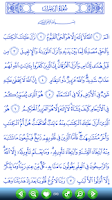 Screenshot of Mushaf Holy Quran Reader