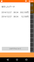 Screenshot of お金数え電卓(カウンター)