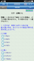 Screenshot of JLPT MASTER