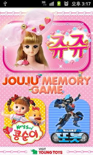 쥬쥬★메모리게임