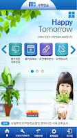 Screenshot of 사학연금모바일