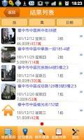 Screenshot of 法拍屋秘書