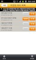 Screenshot of 배달114