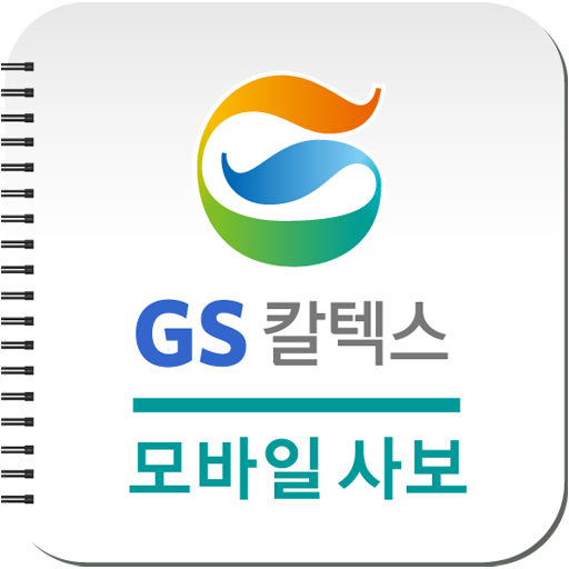 新聞必備App GS칼텍스 사보 LOGO-綠色工廠好玩App