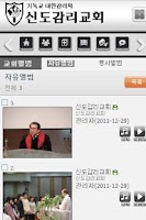 Screenshot of 신도감리교회