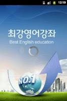 Screenshot of 최강 영어회화 강좌 팟캐스트