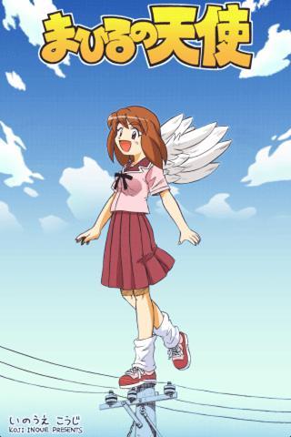 COMIC まひるの天使
