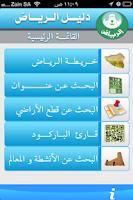 Screenshot of دليل الرياض