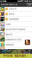 Screenshot of 카카오톡 게임프렌즈 (친구추가)