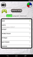 Screenshot of Виселица РУ