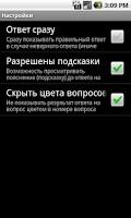Screenshot of Билеты ПДД ГАИ Беларусь