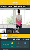 Screenshot of Gガイド番組表(docomo Wi-Fi版)