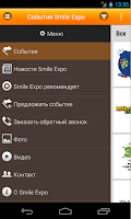 Screenshot of Smile Expo Events