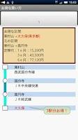 Screenshot of 駅すぱあと 定期券