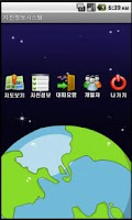 Screenshot of 지진정보시스템 - 동명대학교 컴퓨터공학과 SW-Lab