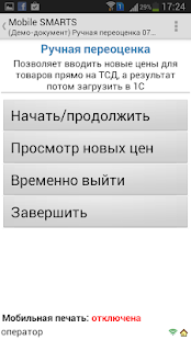 Mobile SMARTS (старая версия) – Miniaturansicht des Screenshots