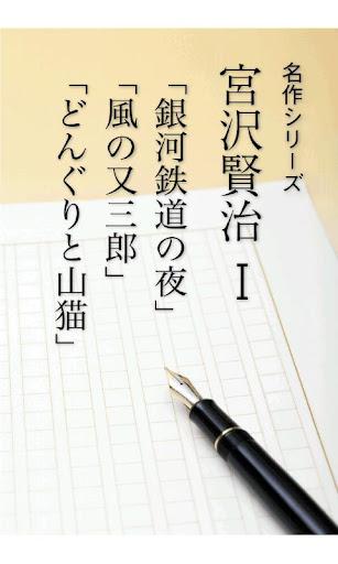 名作 宮沢賢治Ⅰ 銀河鉄道の夜・風の又三郎・どんぐりと山猫