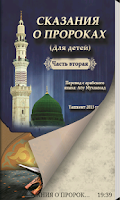 Screenshot of Сказания о пророках 2-часть