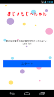 Screenshot of 魔女文字変換ーまどマギー