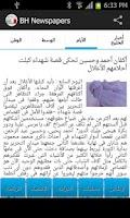 Screenshot of جرائد البحرين