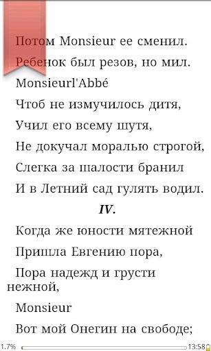 Евгений Онегин. А.С. Пушкин.