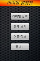 Screenshot of 라이벌 결정전
