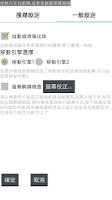 Screenshot of 轉珠自動導航-無人駕駛