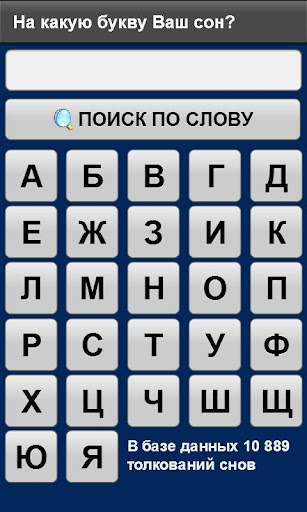 Сонник 10 000 PRO