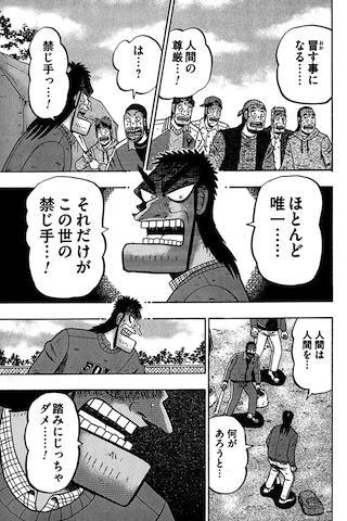 玩漫畫App|最強伝説 黒沢 9免費|APP試玩