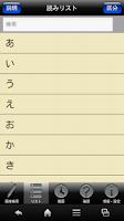 Screenshot of 常用漢字筆順辞典