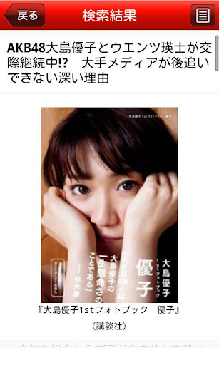 日刊サイゾー~芸能・ジャニーズ・マスコミタブーの真相に迫る!